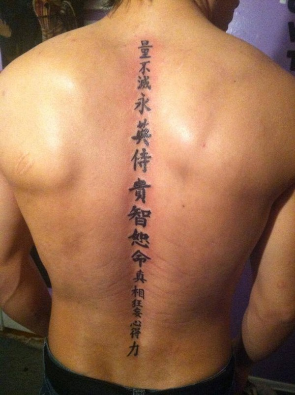 Chinese Spine Tattoo