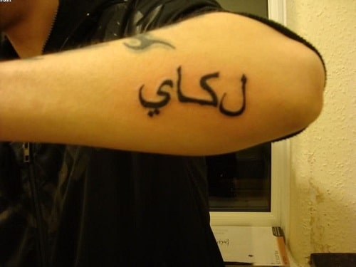 Simple Forearm Arabic Mehndi Designs