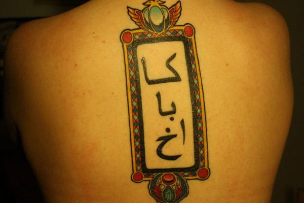 beautiful arabic tattoo
