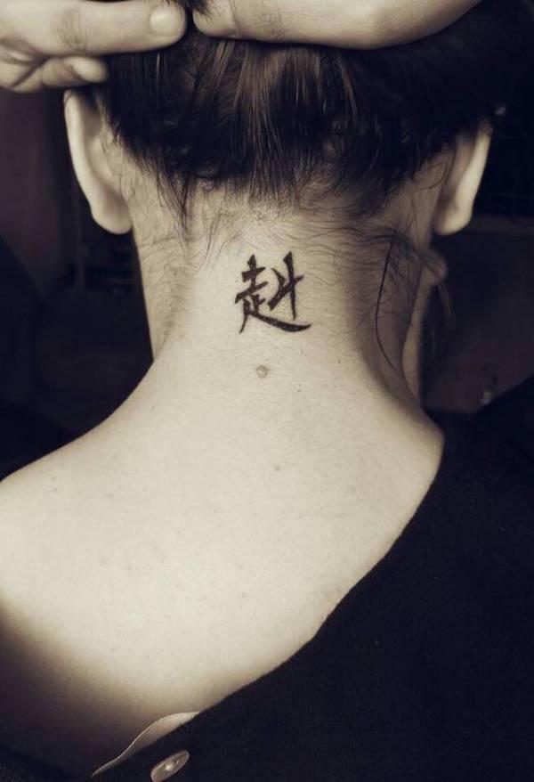 Japanese Tattoos Kanji